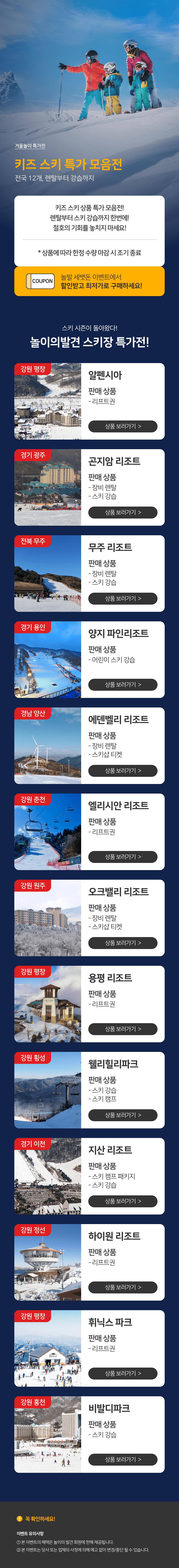 1월 스키장 특가 모음전