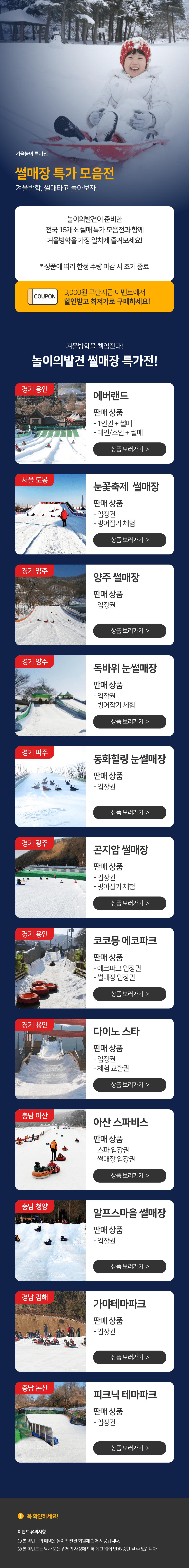 1월  썰매장 특가모음전