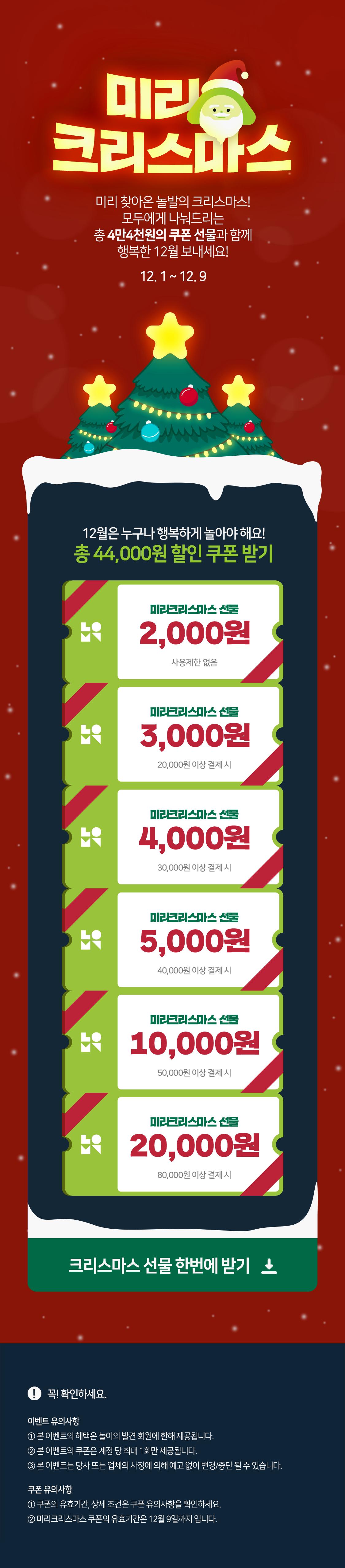 12월 메인_미리크리스마스_1차