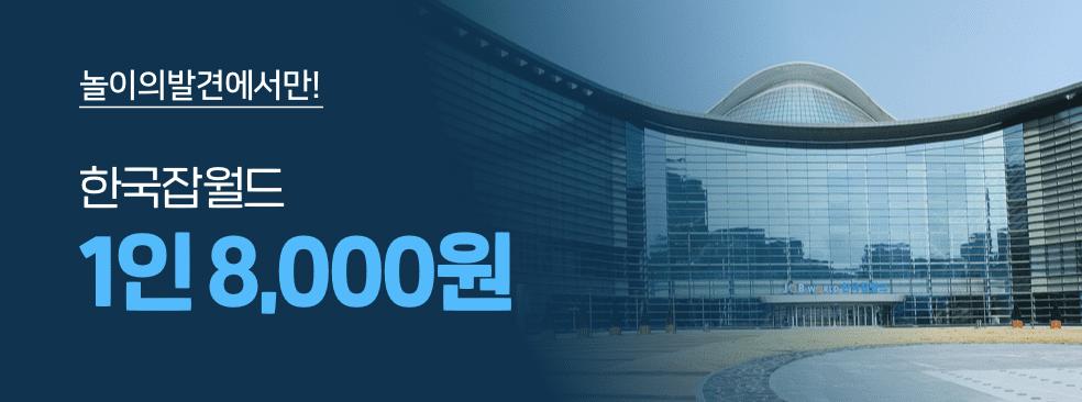 한국잡월드 상시